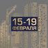 Международный жилищный конгресс online пройдет 15-19 февраля 2021 года